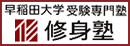 6_早稲田大学専門塾。目標達成のための個別指導。経験に裏付けられた受験指導