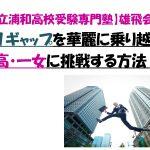 【中1ギャップ】を華麗に飛び越え浦高・一女へ挑戦する方法②