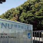 2018年度 横浜国立大学 都市科学部 都市社会共生学科 小論文 模範解答