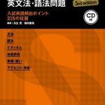 【市立浦和、蕨、浦和西】英文法の学習の基本【ネクステージ】
