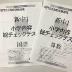 小学内容総チェックテスト受験者募集と埼玉りそな銀行セミナー