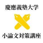 慶應義塾大学 一般入試 小論文対策講座