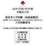 早稲田大学 新思考入試(地域連携型)サンプル問題 解答