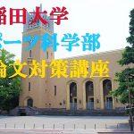 2015早稲田大学スポーツ自己推薦小論文模範解答