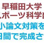 早稲田大学 スポーツ科学部 小論文対策を10日間で完成させる 直前対策講座