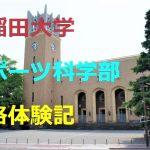 早稲田大学 スポーツ科学部 合格体験記