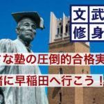 【目指せ!早稲田大学!!】2021年度:文武修身塾 募集要項【鬼の並走力】