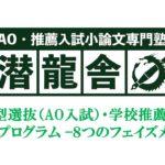 【全国対応】総合型選抜(AO入試)・学校推薦型選抜 対策始動 スターターキット!
