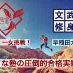 2020年:冬期講習会!雄飛教育グループ@北浦和:小さな塾の並走対話力爆裂!