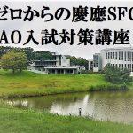 慶應義塾大学 AO入試対策講座