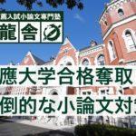 【全国対応】高1、高2から始める慶應小論文道場