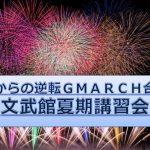 逆転GMARCH合格へ!第一歩を『英単語ターゲット1900』の速習から!!