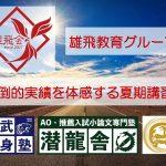 2020年:夏期講習会!雄飛教育グループ@北浦和:小さな塾の並走対話力爆裂!