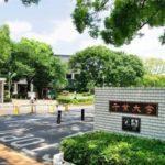 【全国対応】千葉大学 AO入試/推薦入試 対策講座
