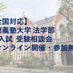 【全国対応】 慶應義塾大学 法学部   FIT入試  受験相談会 【オンライン開催・参加無料】