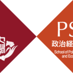 【知的突破力】早稲田大学政治経済学部独自試験対策講座【大学入試改革】