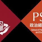 早稲田大学 政治経済学部 2021年入試 サンプル問題分析&対策②模範解答編