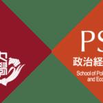 【全国対応】早稲田大学 政治経済学部 グローバル入試 【模範解答】