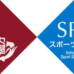 早稲田大学スポーツ科学部合格おめでとう!!!
