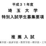 埼玉大学 推薦入試 対策講座 始まっています!