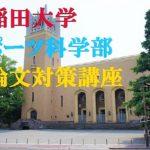 【オンライン・添削指導・個別指導】早稲田大学 スポーツ科学部 小論文 について【一般入試&自己推薦入試】